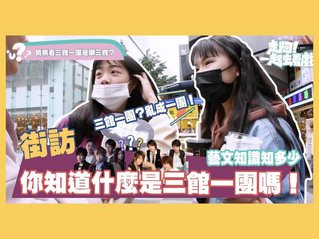 【走阿一起去看戲|劇場街訪 】藝文知識大會考!傳說中的台灣「三館一團」,你猜得到嗎?