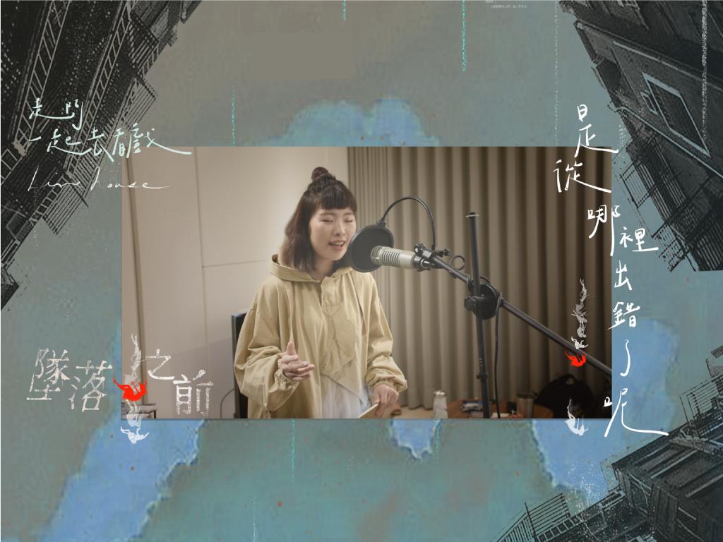 【走阿一起去看戲 Live House】音樂劇《墜落之前》- 是從哪裡出錯了呢 Cover by 張嫚芯