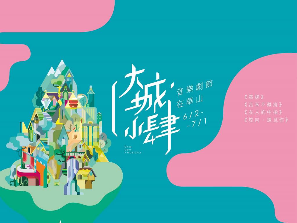 2018《大城小肆音樂劇節》