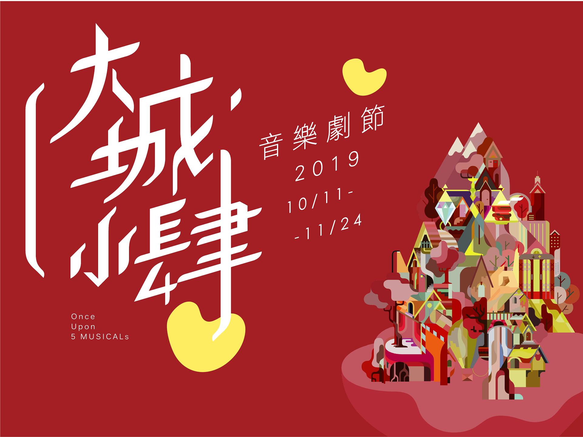 2019《大城小肆音樂劇節》