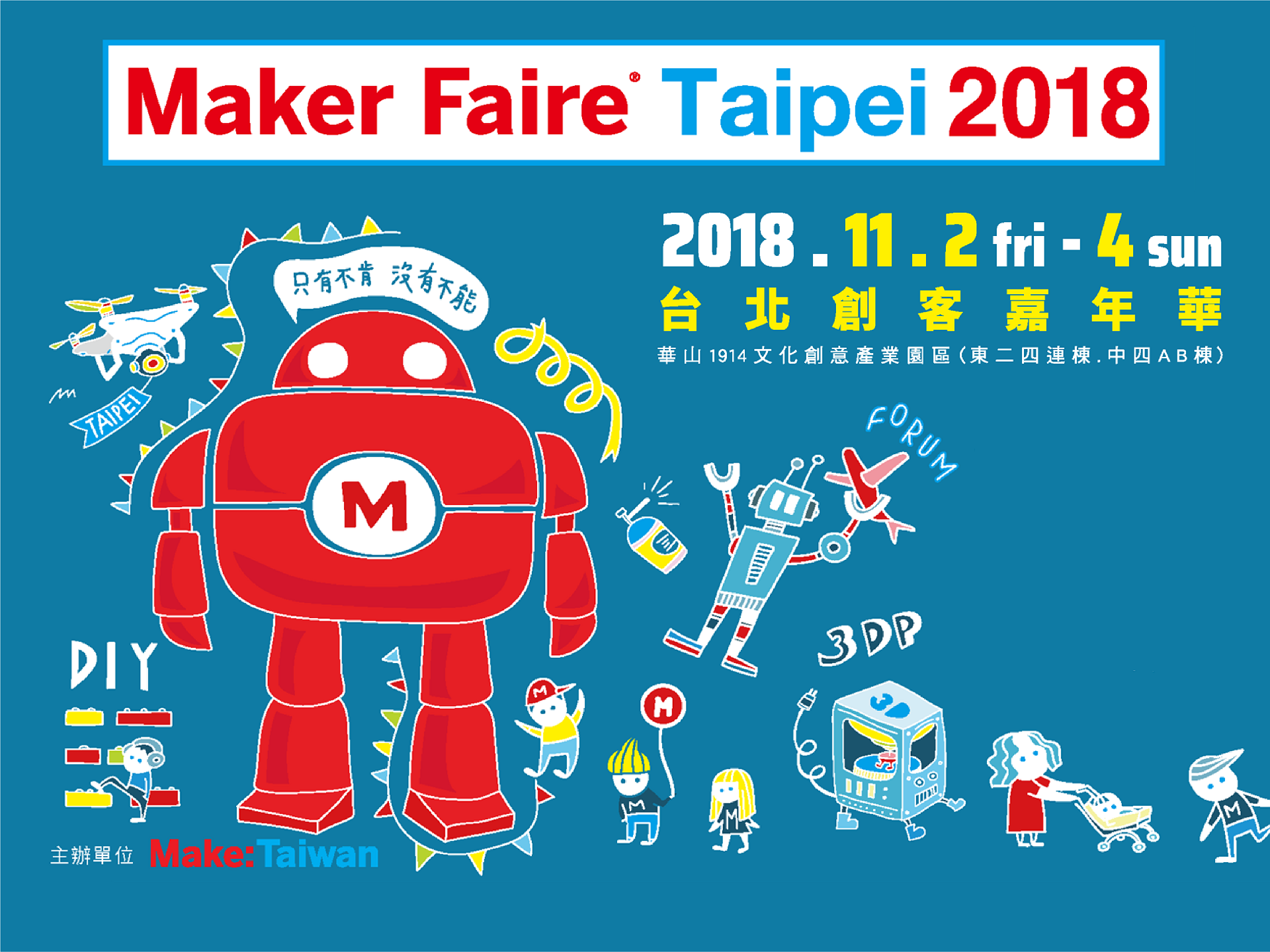Maker Faire Taipei 2018 台北創客嘉年華